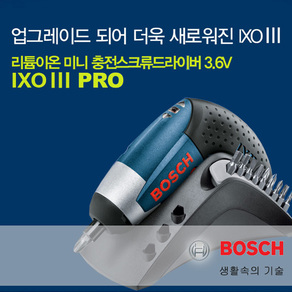 보쉬 IXO III PRO 3.6V 충전드라이버, 1개